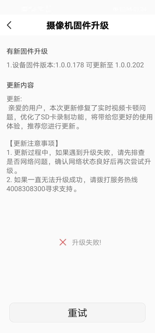 Screenshot_20200226_012434_com.huawei.ipc_honor.jpg