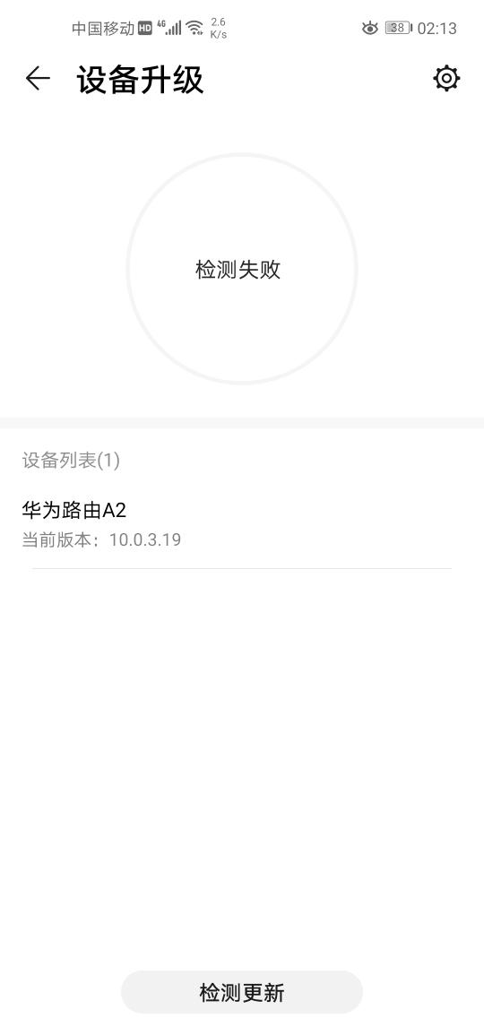 Screenshot_20200226_021318_com.huawei.smarthome.jpg