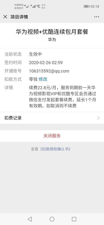 Screenshot_20200226_031830_com.tencent.mm.jpg