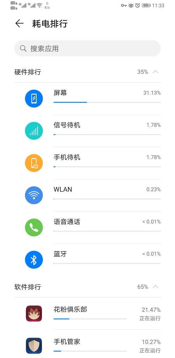 Screenshot_20200226_113342_com.huawei.systemmanager.jpg