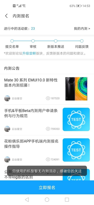 Screenshot_20200226_145347_com.huawei.fans.jpg