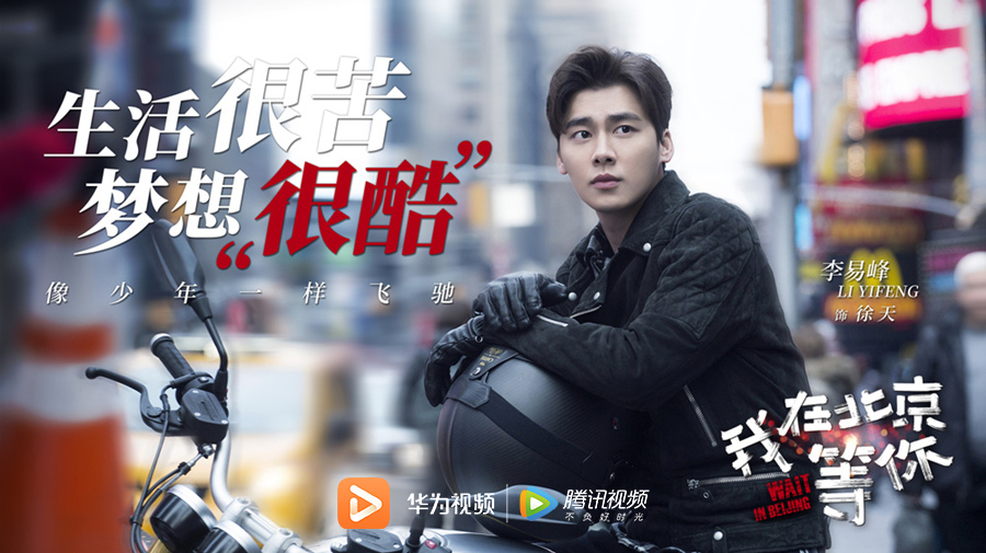我在北京等你2.jpg