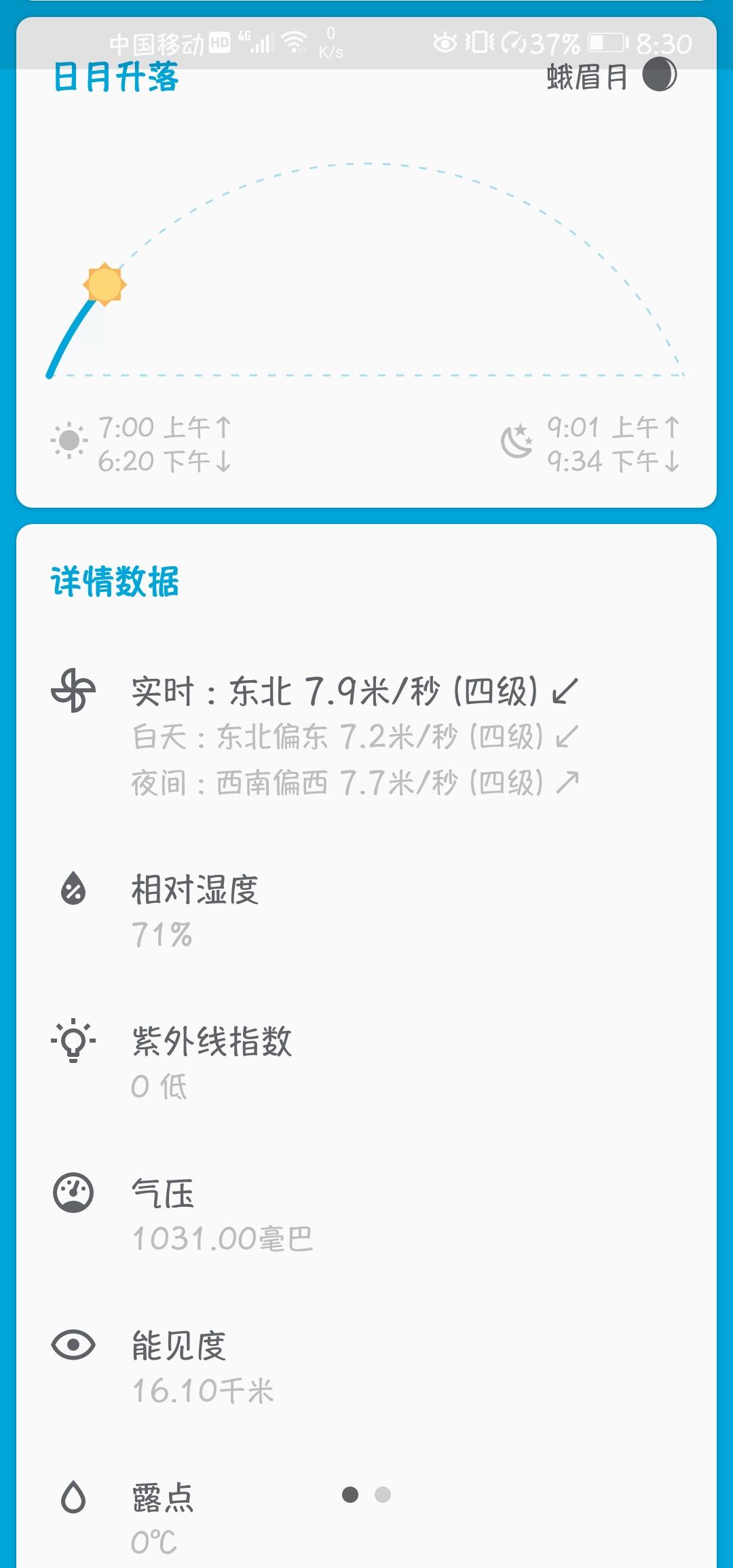 Screenshot_20200227_083055_wangdaye.com.geometricweather.jpg