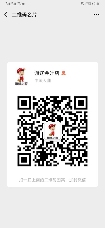 Screenshot_20200223_094656_com.tencent.mm.jpg