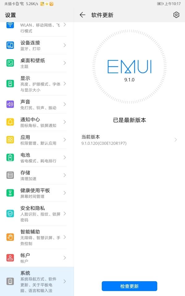 Screenshot_20200227_101749_com.huawei.android.hwouc.jpg