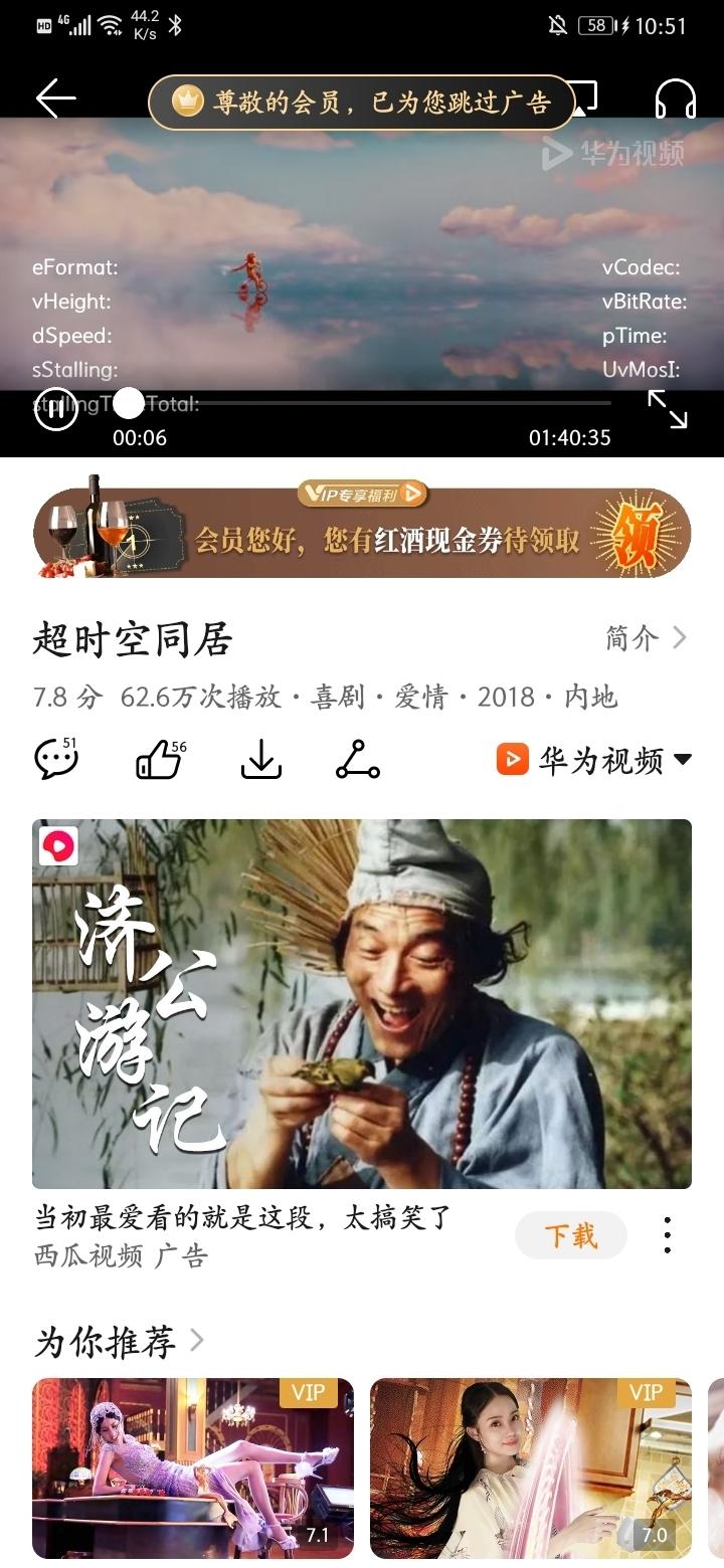Screenshot_20200227_105111_com.huawei.himovie.jpg
