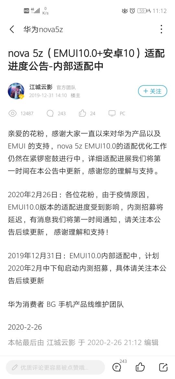 Screenshot_20200227_111234_com.huawei.fans.jpg