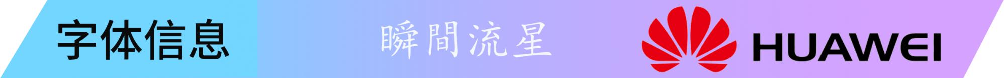 字体信息.png