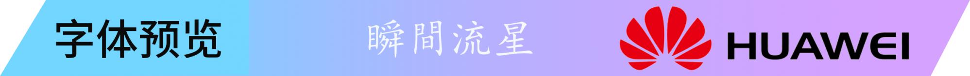 字体预览.png