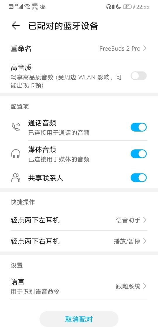 Screenshot_20200227_225526_com.android.settings.jpg