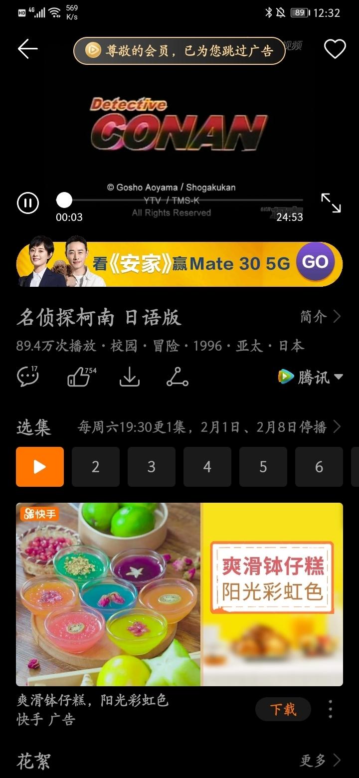 Screenshot_20200228_123228_com.tencent.qqlivehuawei.jpg