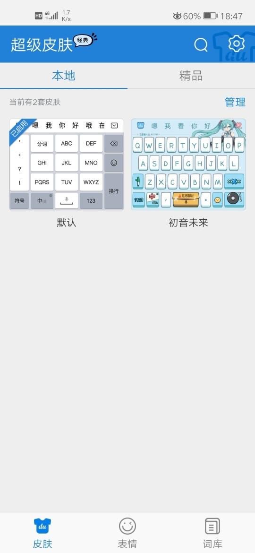 Screenshot_20200301_184731_com.baidu.input_huawei.jpg