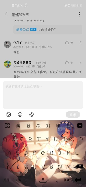 Screenshot_20200302_083137_com.huawei.fans.jpg