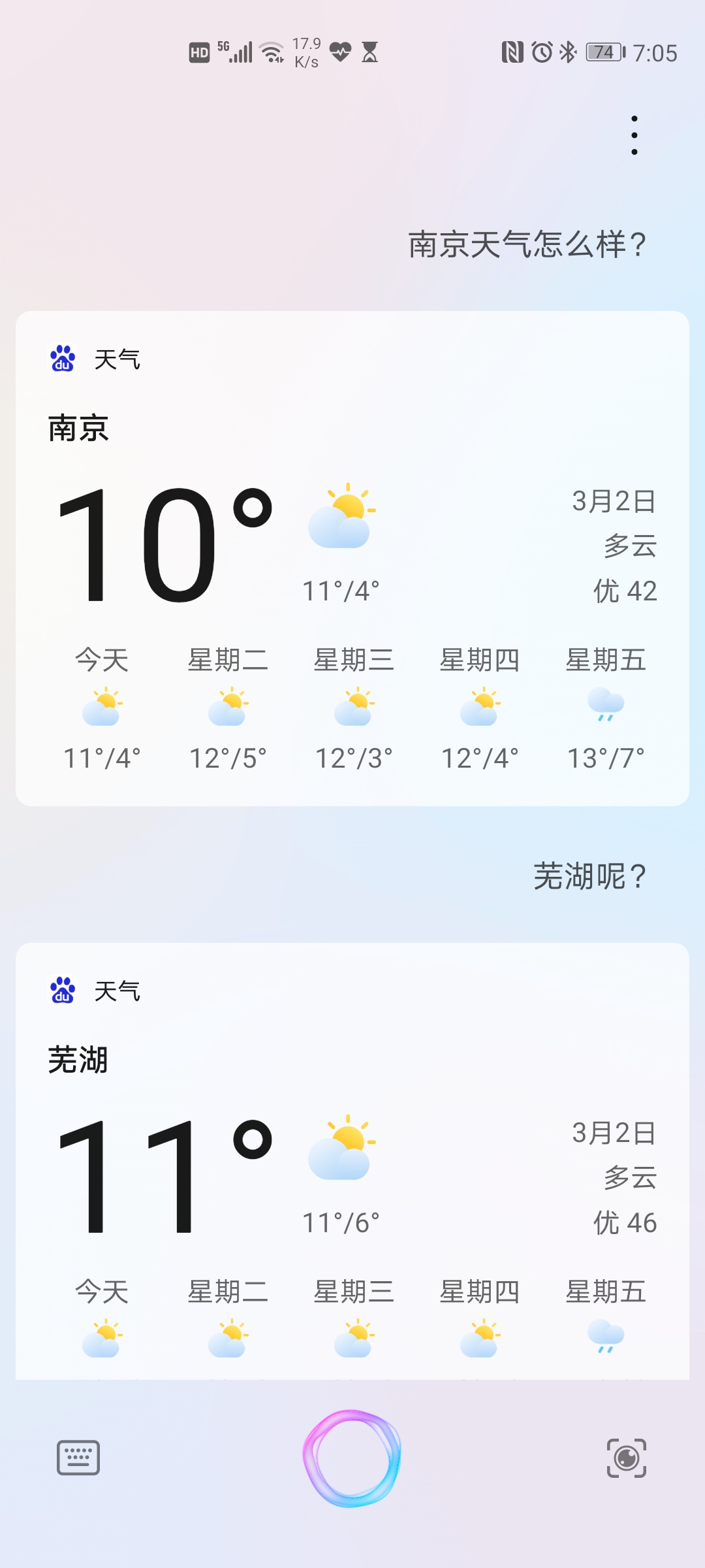 Screenshot_20200302_190531_com.huawei.vassistant.jpg