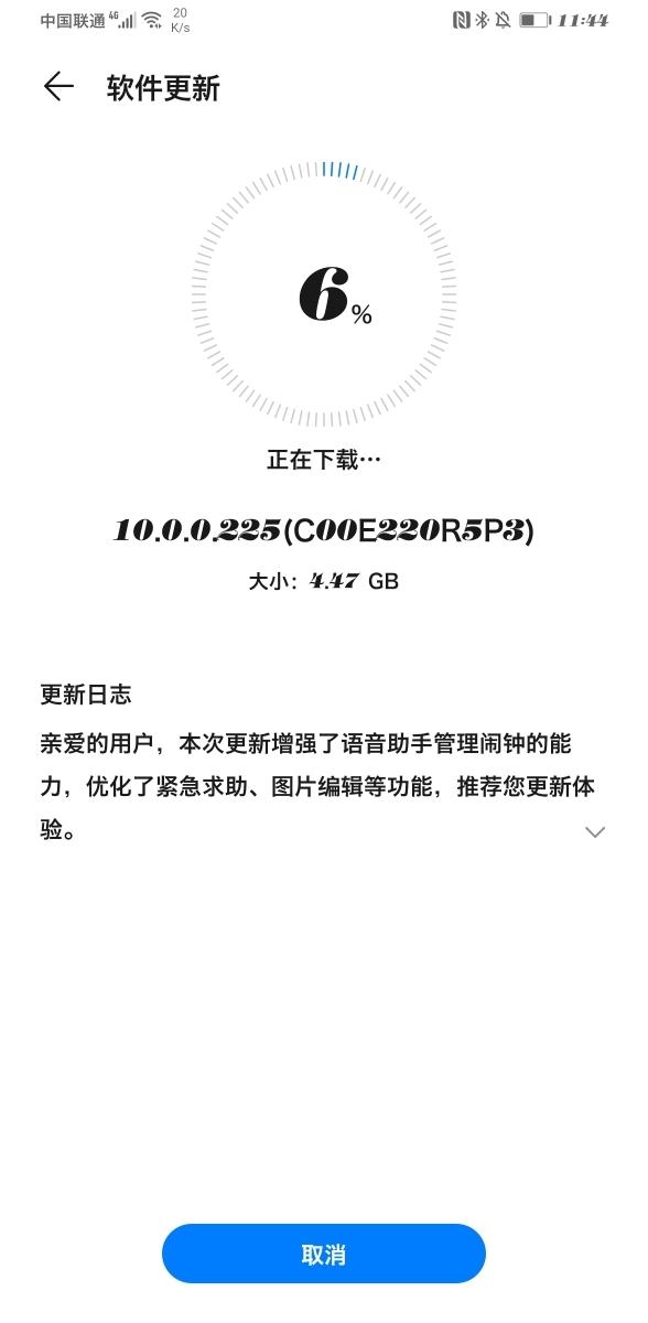 Screenshot_20200304_234411_com.huawei.android.hwouc.jpg