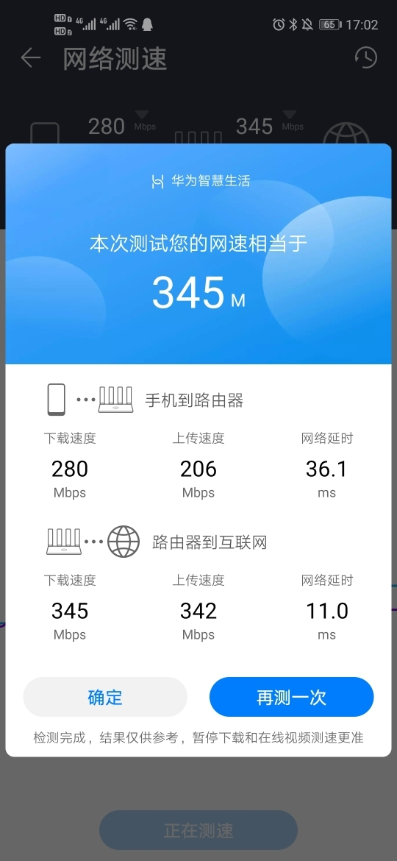 Screenshot_20200305_170238_com.huawei.smarthome.jpg