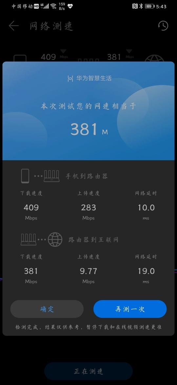 Screenshot_20200306_174301_com.huawei.smarthome.jpg