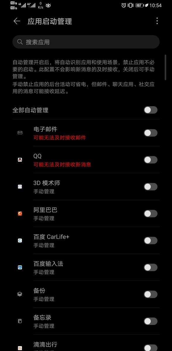 Screenshot_20200307_105436_com.huawei.systemmanager.jpg