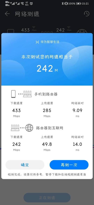 Screenshot_20200224_152101_com.huawei.smarthome.jpg