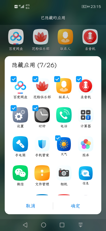 Screenshot_20200307_231506_com.huawei.android.lau.jpg