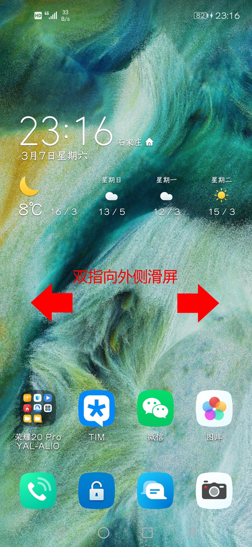Screenshot_20200307_231612_com.huawei.android.lau.jpg