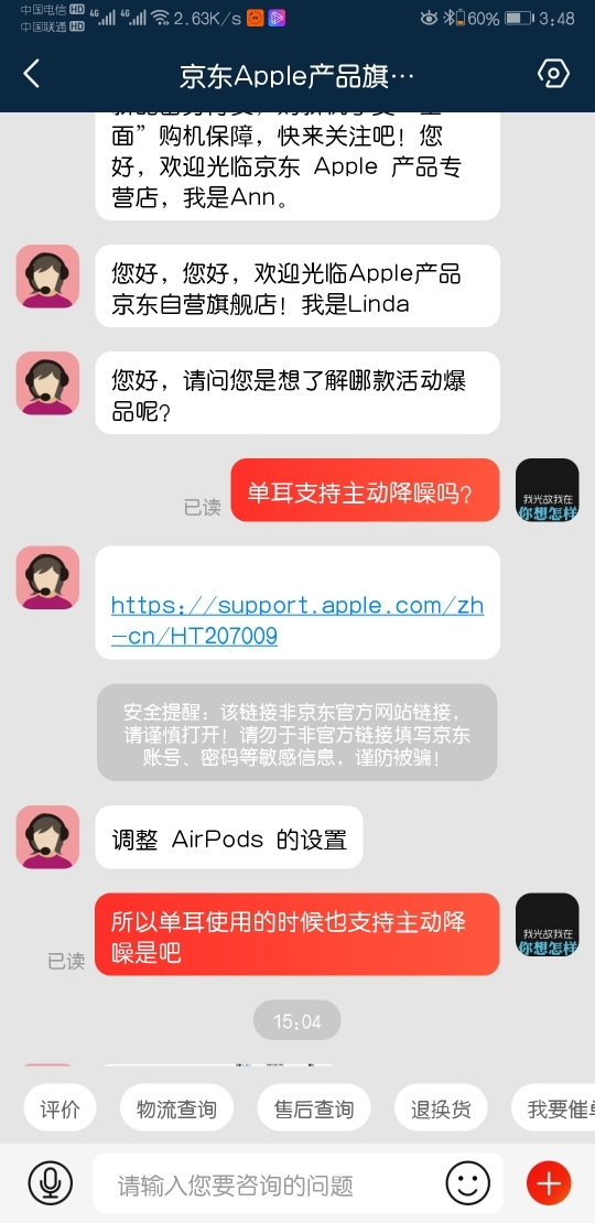 Screenshot_20200308_154824_com.jingdong.app.mall.jpg