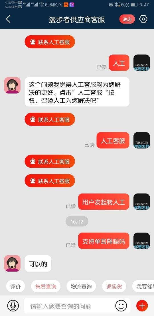 Screenshot_20200308_154755_com.jingdong.app.mall.jpg
