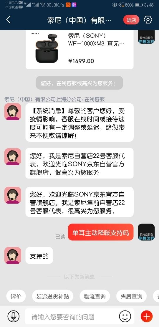 Screenshot_20200308_154810_com.jingdong.app.mall.jpg