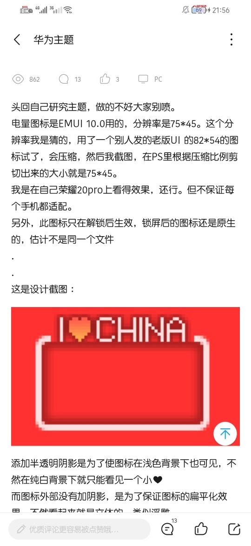 Screenshot_20200308_215620_com.huawei.fans.jpg