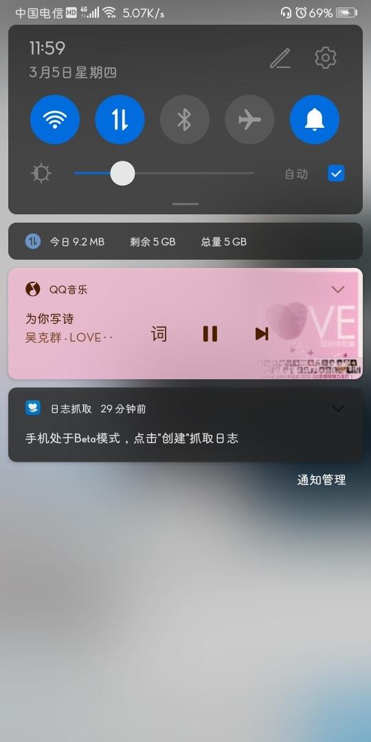 Screenshot_20200305_115950_com.huawei.betaclub.jpg