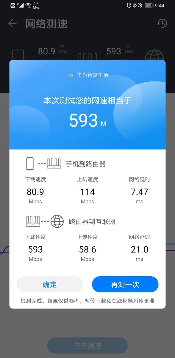 Screenshot_20200309_214412_com.huawei.smarthome.jpg