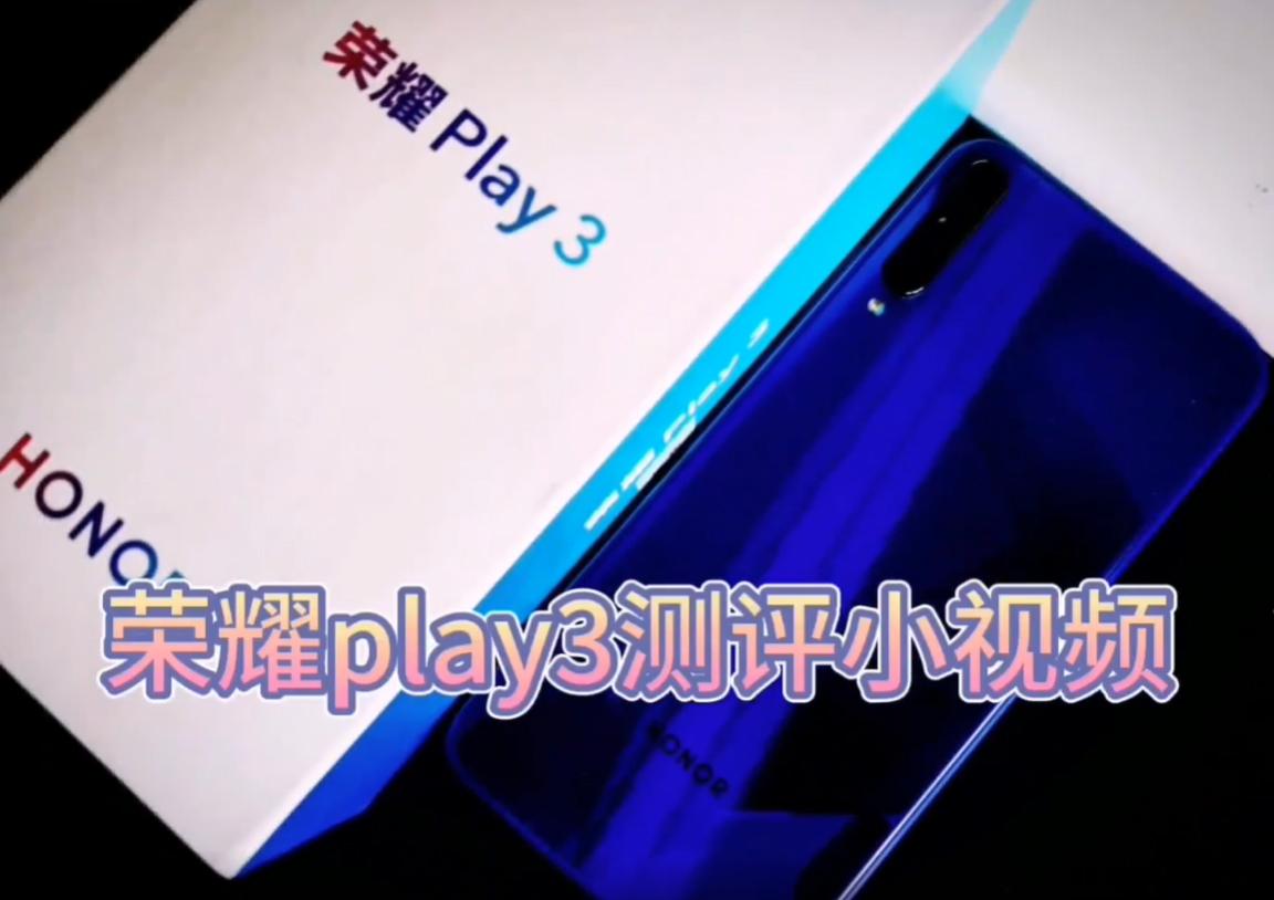 【我是花粉带货王】 荣耀play3 让青春play起来!,荣耀play-花粉俱乐部