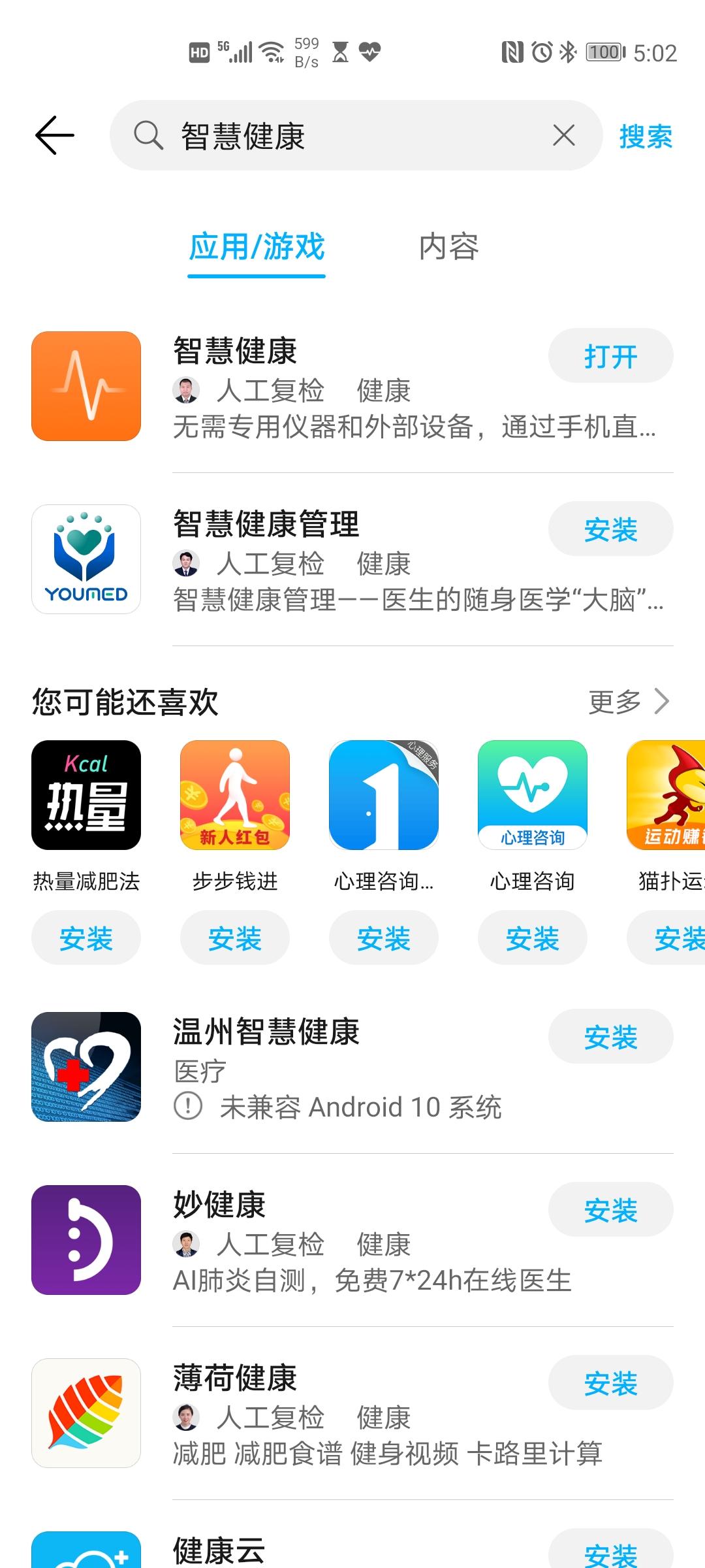 Screenshot_20200310_170248_com.huawei.appmarket.jpg