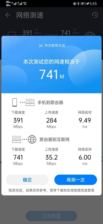 Screenshot_20200310_175530_com.huawei.smarthome.jpg