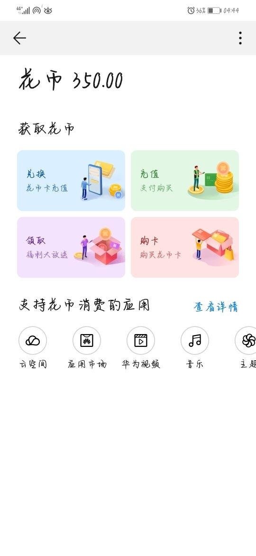 Screenshot_20200311_044416_com.huawei.hwid.jpg