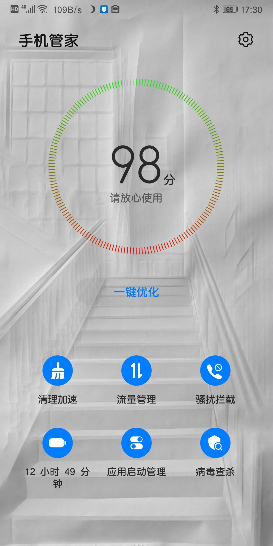 Screenshot_20200309_173027_com.huawei.systemmanager.jpg