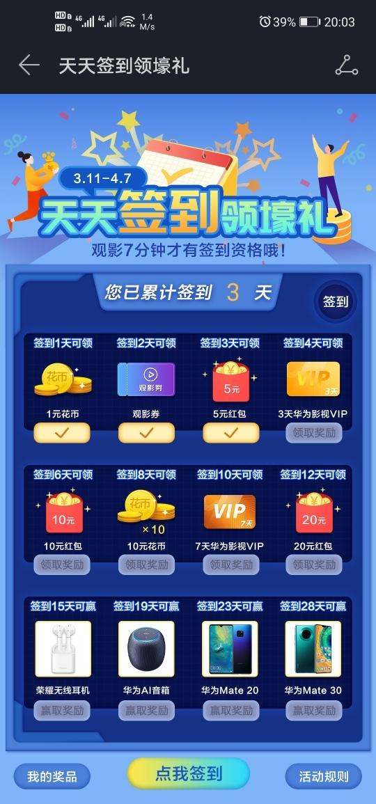 Screenshot_20200313_200301_com.huawei.himovie.jpg