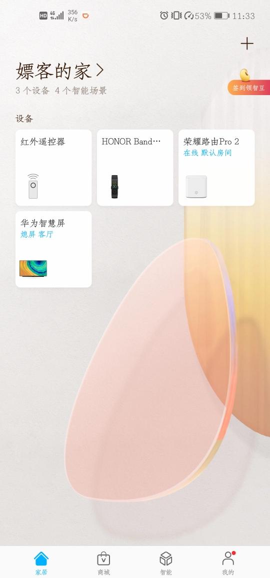 Screenshot_20200314_113358_com.huawei.smarthome.jpg