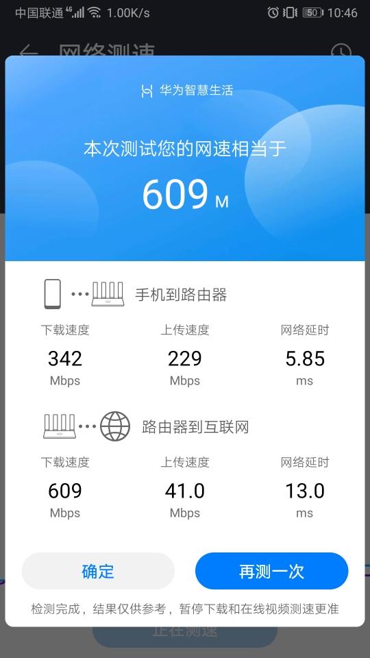 Screenshot_20200314_104607_com.huawei.smarthome.jpg