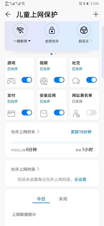 Screenshot_20200314_170529_com.huawei.smarthome.jpg