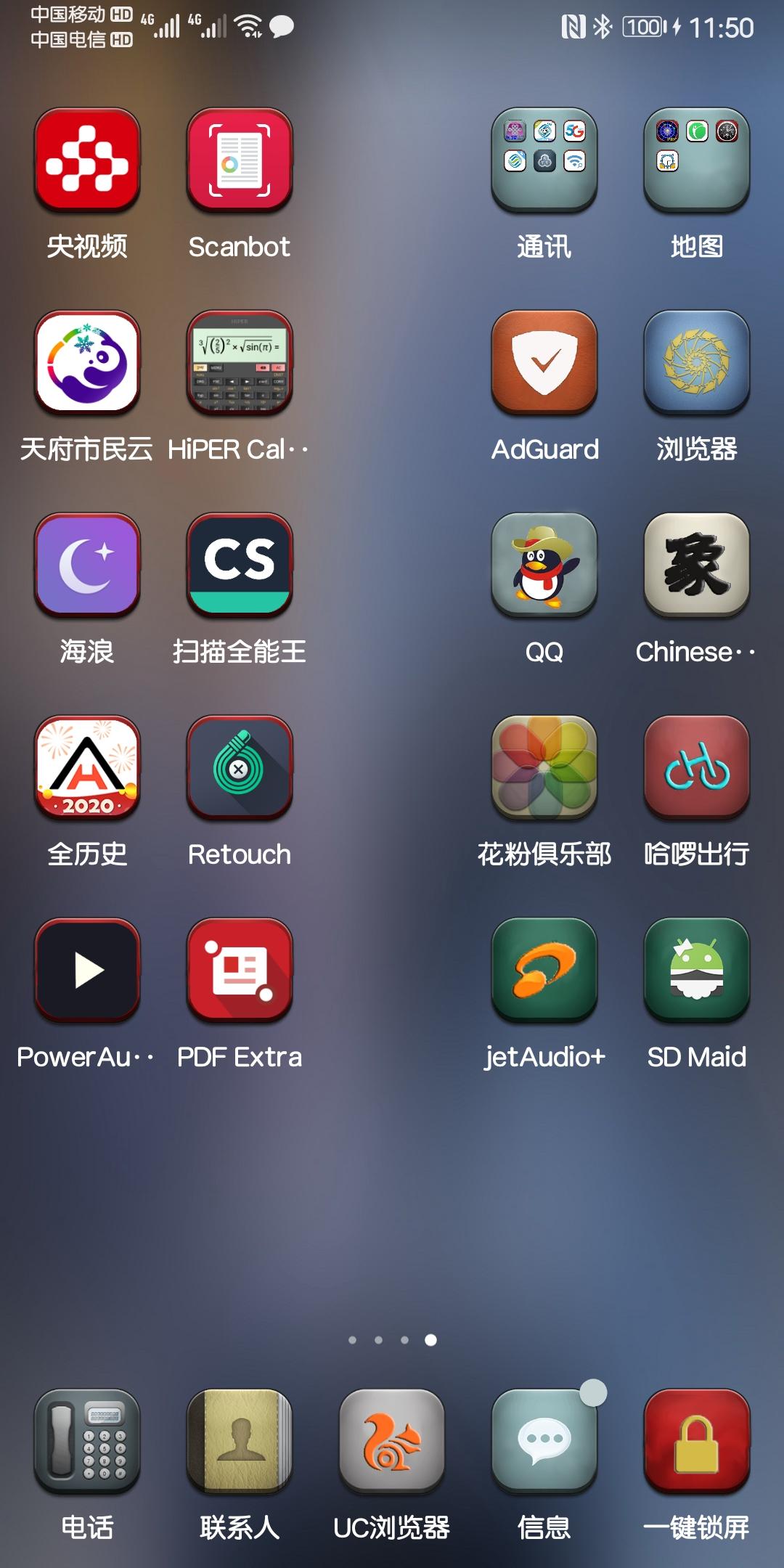 Screenshot_20200315_115009_com.huawei.android.launcher.jpg