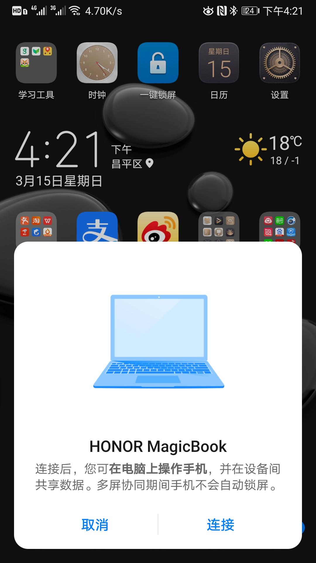 Screenshot_20200315_162125_com.huawei.iconnect.jpg