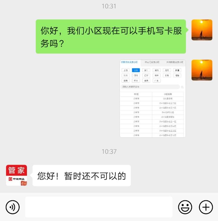 Screenshot_20200316_105809_com.tencent.mm.png