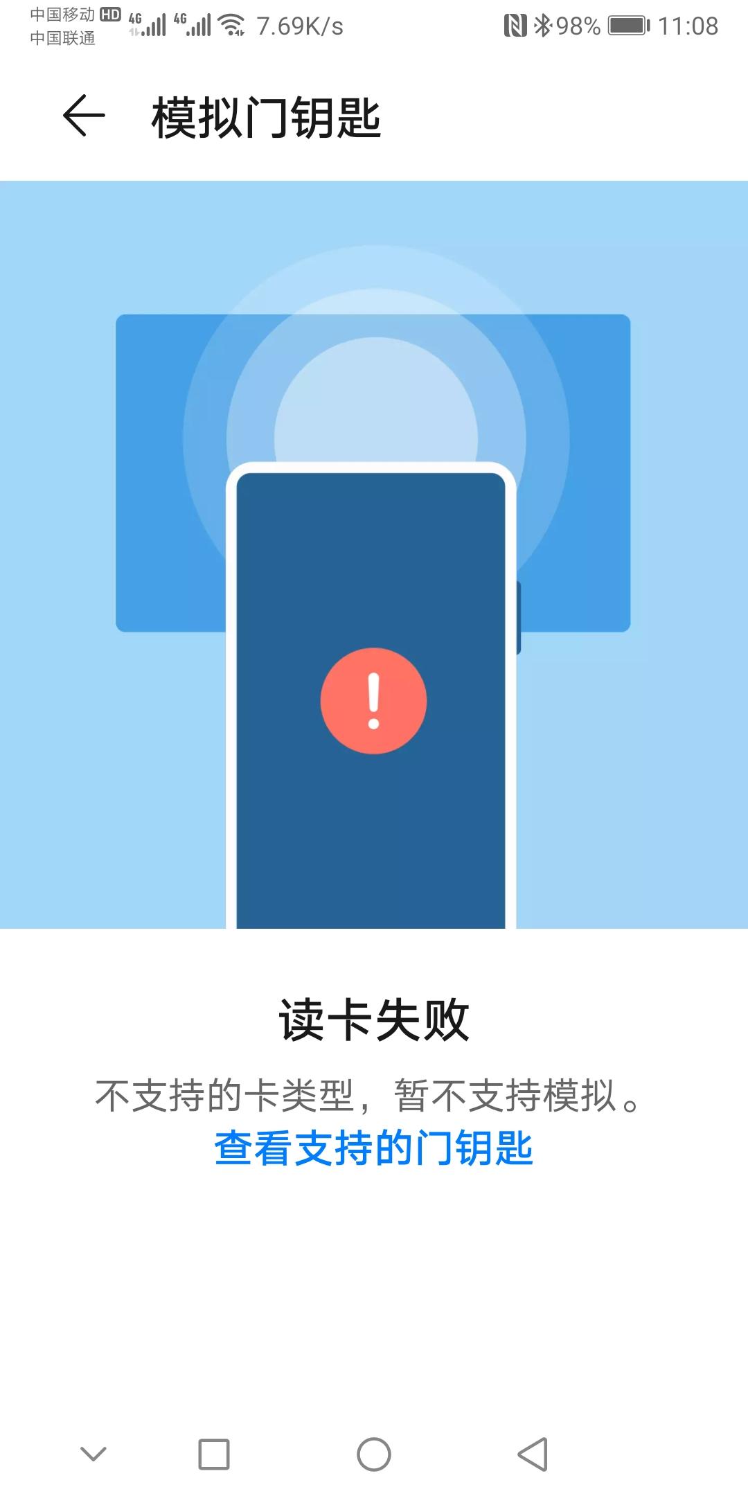Screenshot_20200315_110819_com.huawei.wallet[1].jpg