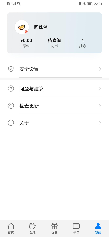 Screenshot_20200316_220140_com.huawei.wallet.jpg