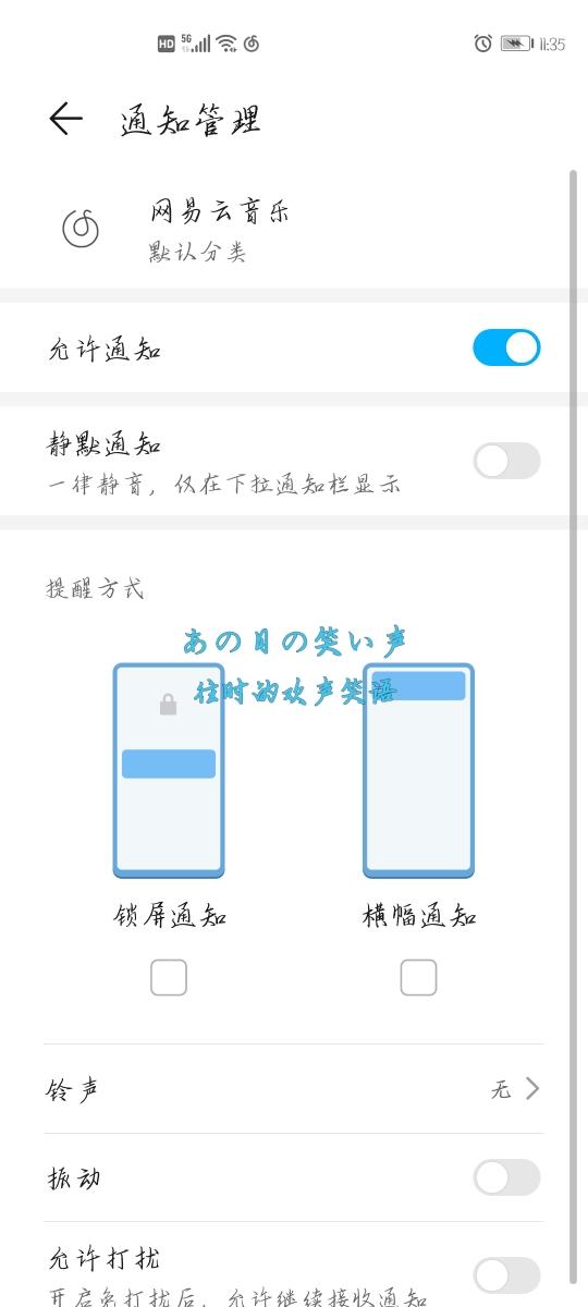 Screenshot_20200316_233536_com.huawei.systemmanager.jpg