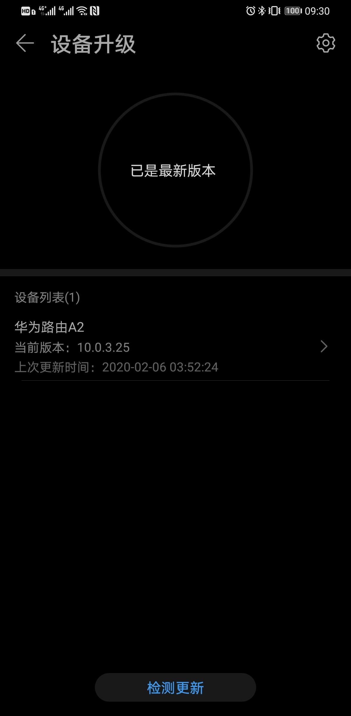 Screenshot_20200317_093007_com.huawei.smarthome.jpg
