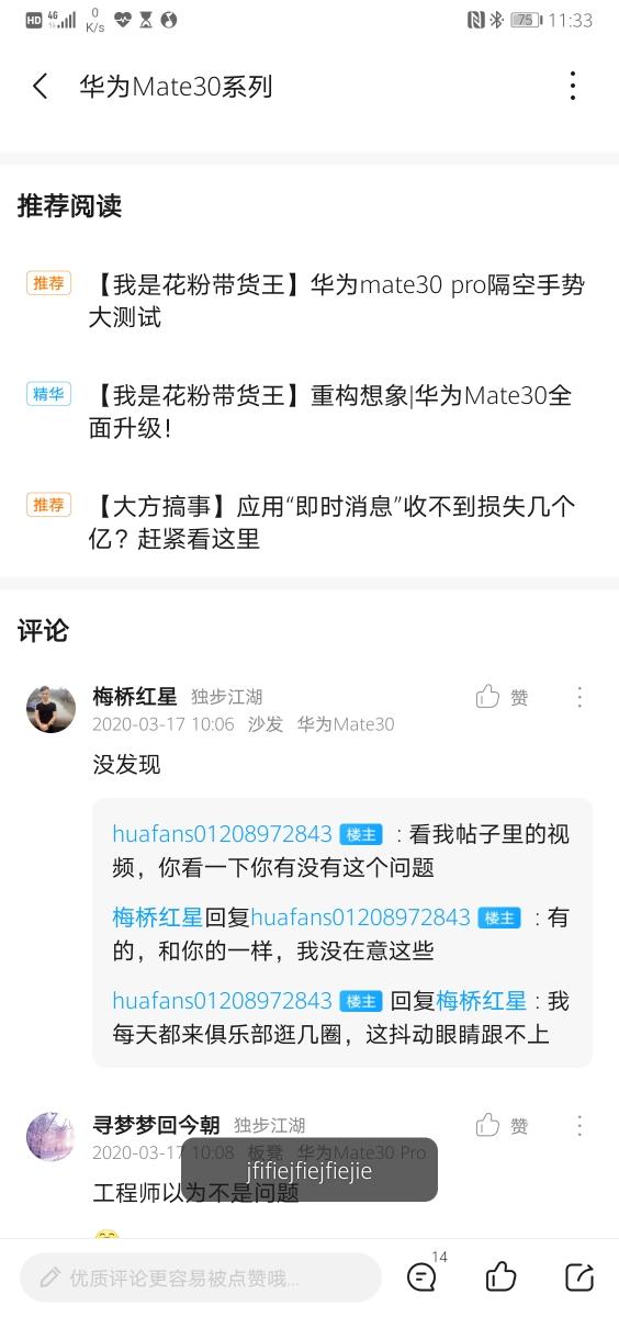Screenshot_20200317_113341_com.huawei.fans.jpg