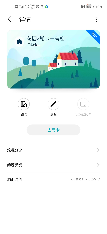 Screenshot_20200318_041814_com.huawei.wallet.jpg