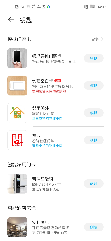Screenshot_20200318_040722_com.huawei.wallet.jpg
